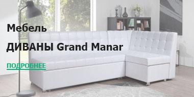 Диваны Grand Manar